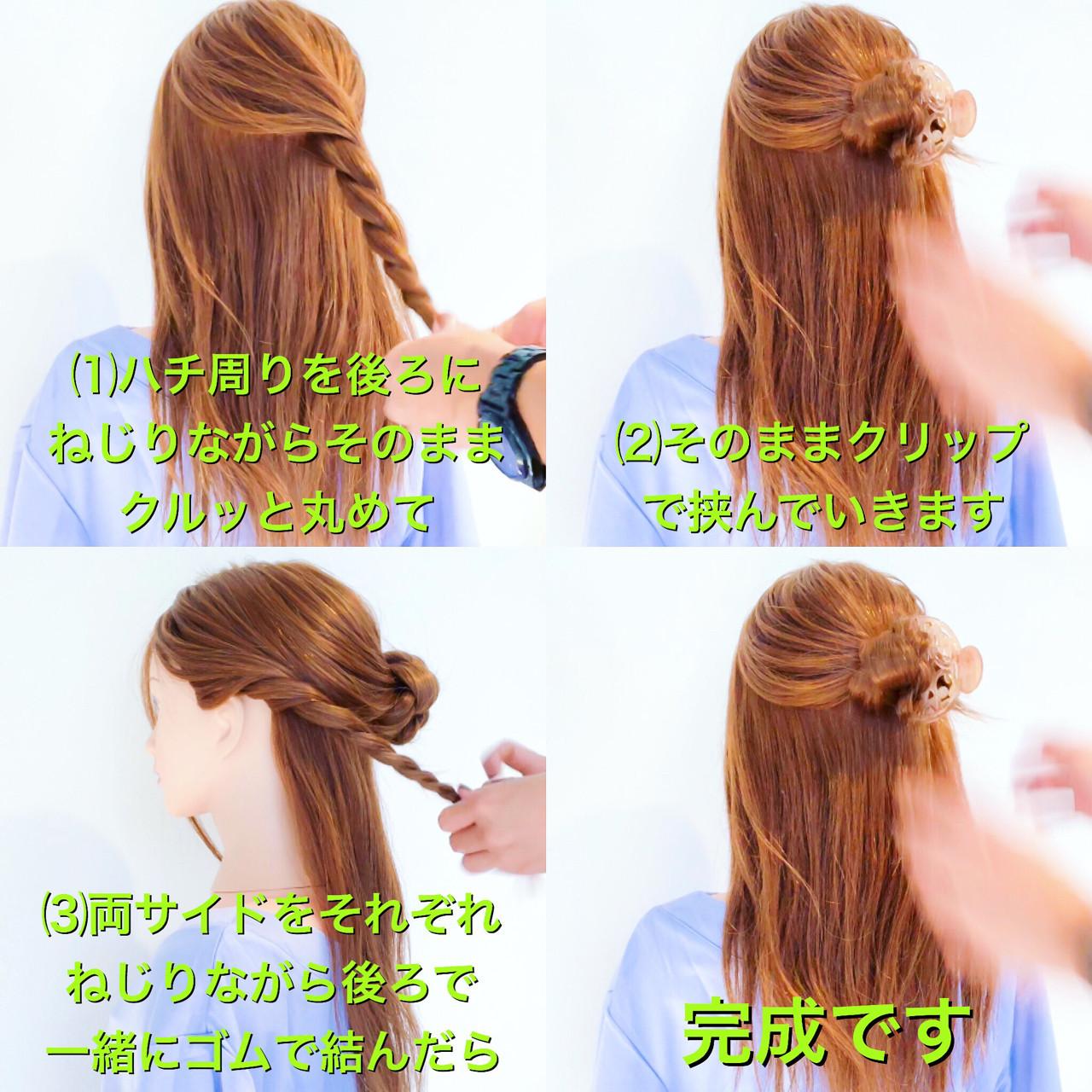 オフィス ロング 簡単ヘアアレンジ ヘアアレンジ ヘアスタイルや髪型の写真・画像