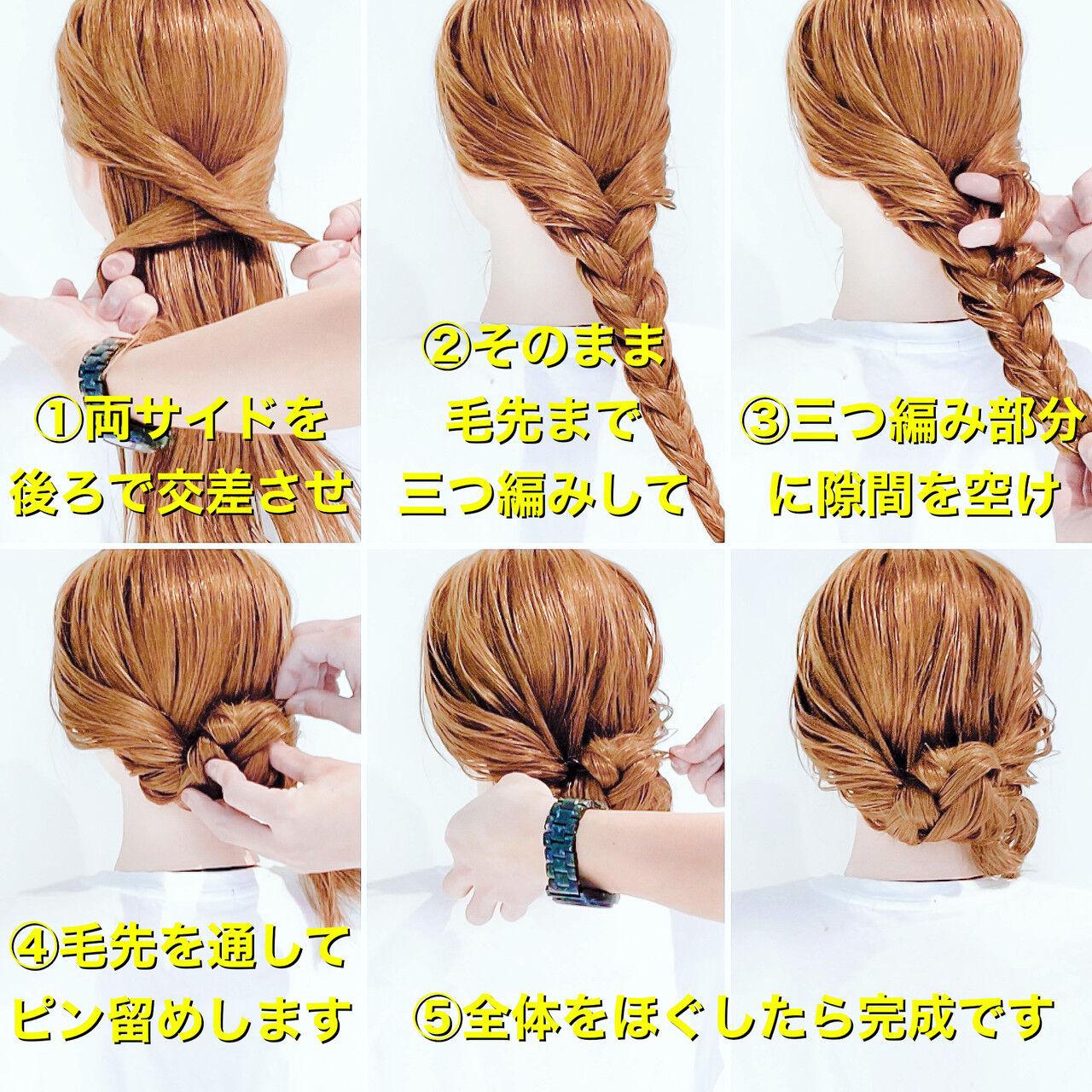 アップアレンジ①くずれにくい!三つ編みアップスタイル 美容師HIRO/Amoute代表  Amoute/アムティ
