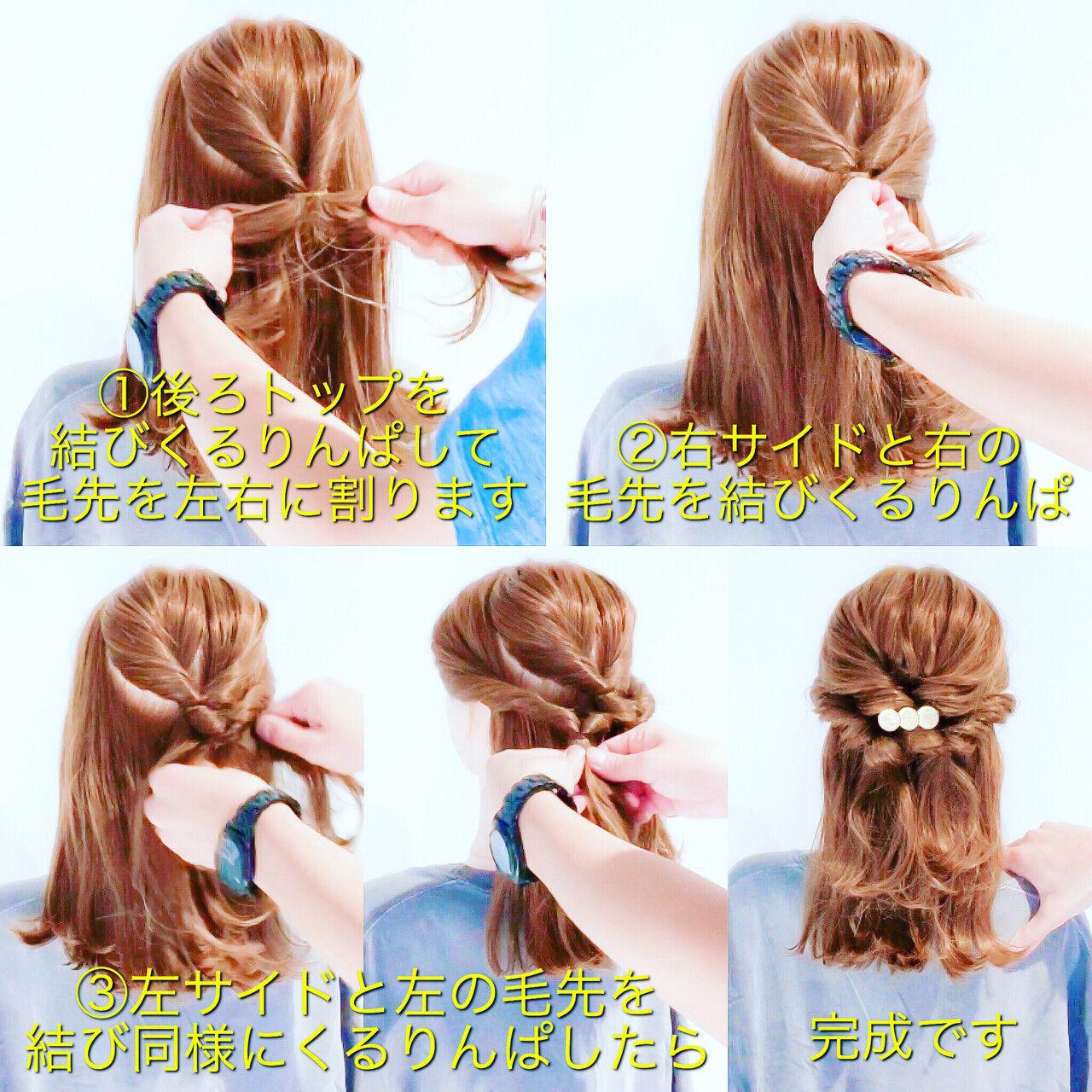 ハーフアップ×くるりんぱ 美容師HIRO/Amoute代表  Amoute/アムティ