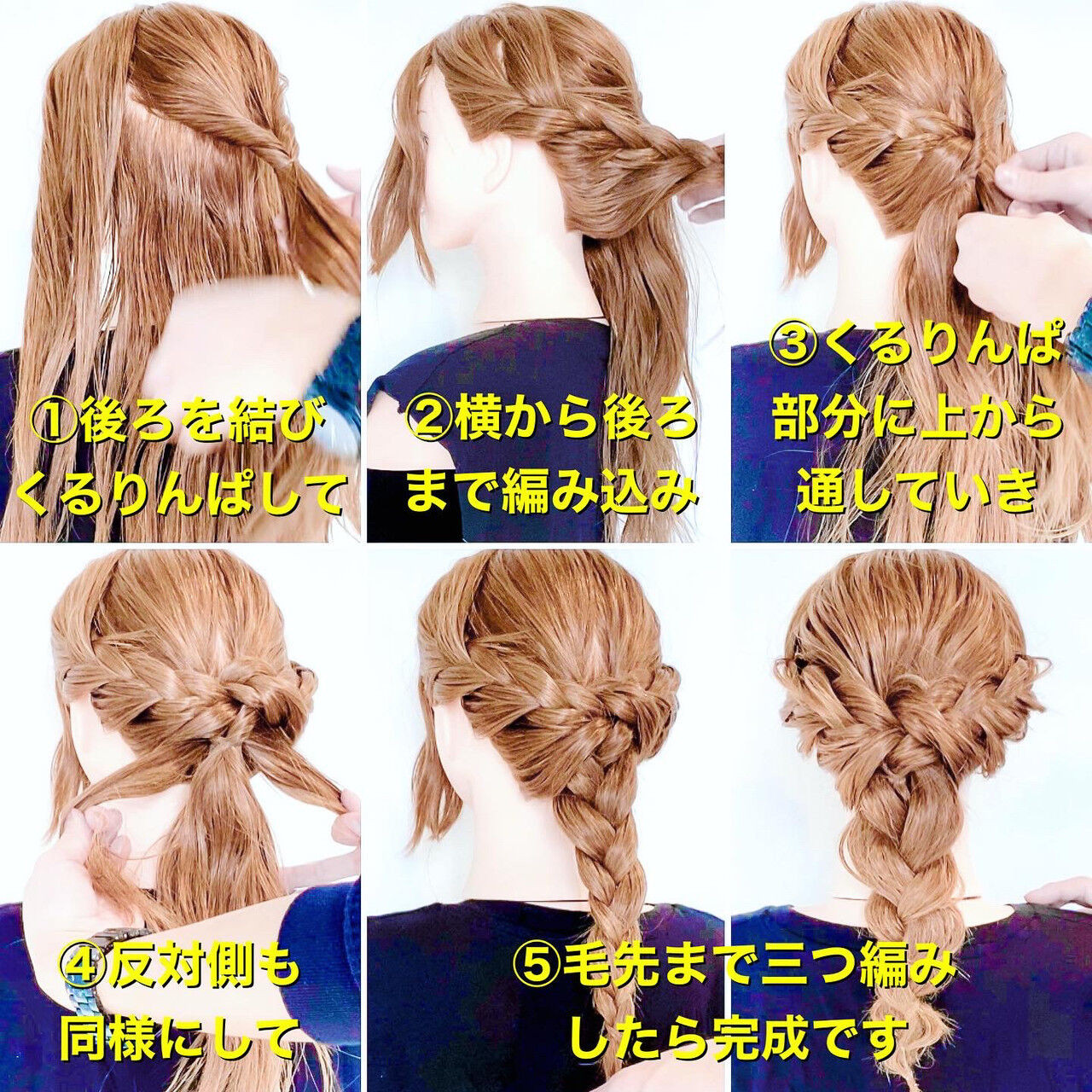 三つ編み×くるりんぱ 美容師HIRO/Amoute代表  Amoute/アムティ