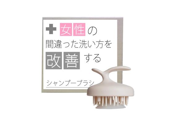 女性の間違った洗い方を改善するシャンプーブラシ
