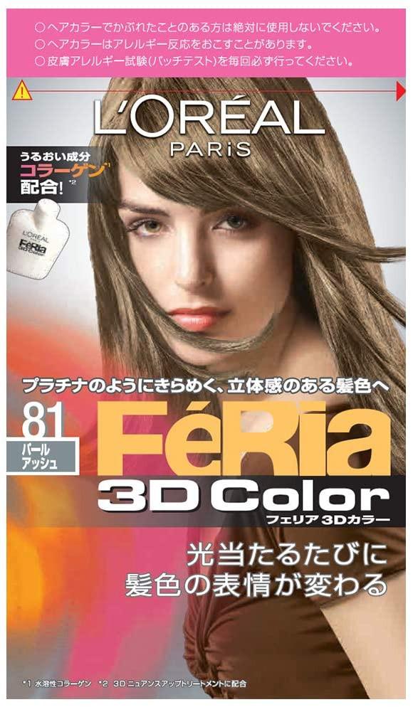 フェリア 3Dカラー 81 パールアッシュ