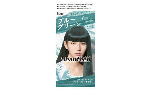 ビューティーン 【医薬部外品】 メイクアップカラー ヘアカラー ブルーグリーン