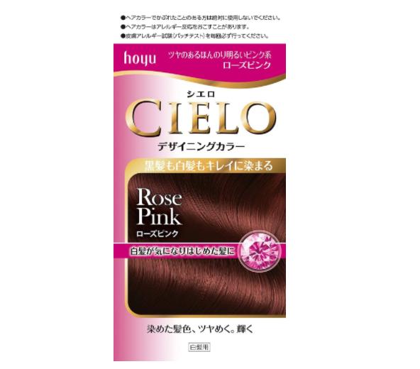 白髪にもおすすめ「シエロ デザイニングカラー ローズピンク」
