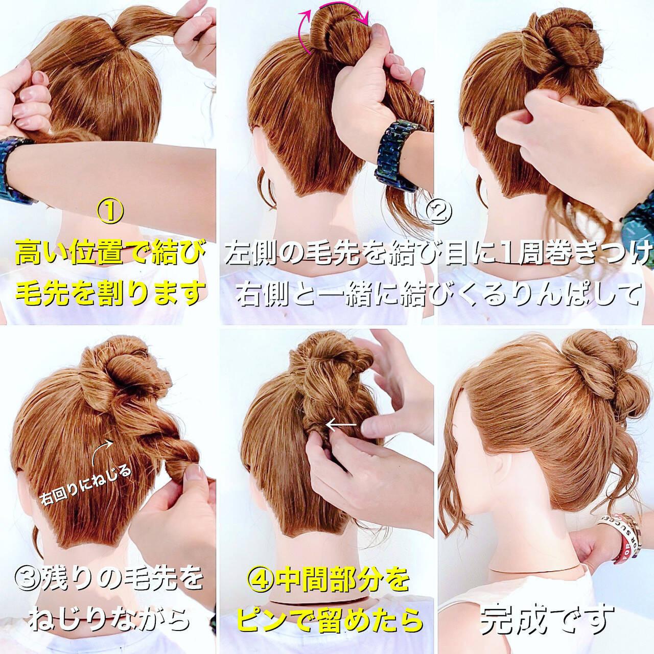 ふんわりだけど崩れないお団子 美容師HIRO/Amoute代表  Amoute/アムティ
